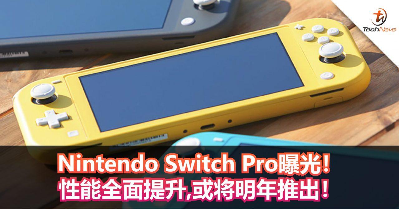 Nintendo Switch Pro曝光!性能全面提升,或将明年推出!
