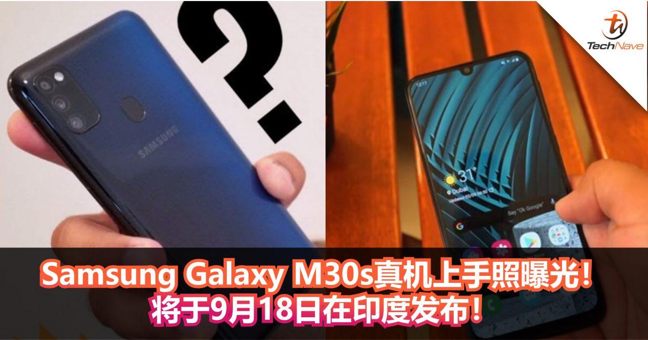 Samsung Galaxy M30s真机上手照曝光!6000mAh大电池+48MP后置三摄!将于9月18日在印度发布!