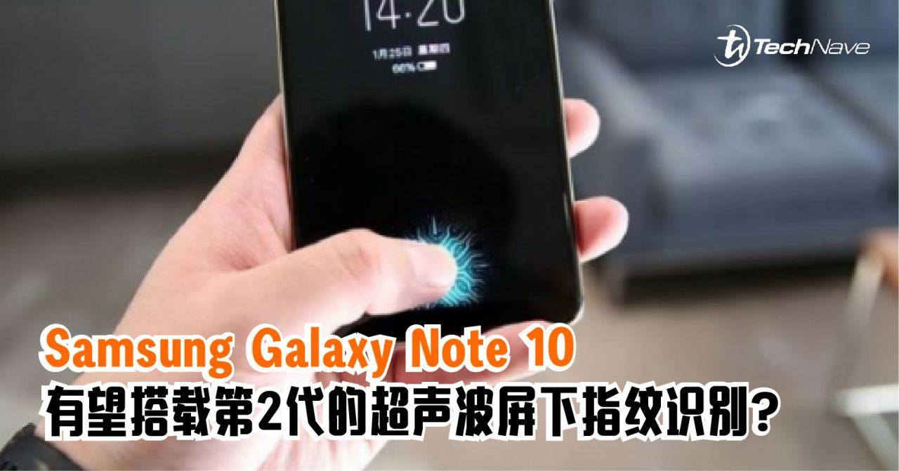 Samsung Galaxy Note 10有望搭载第2代的超声波屏下指纹识别?
