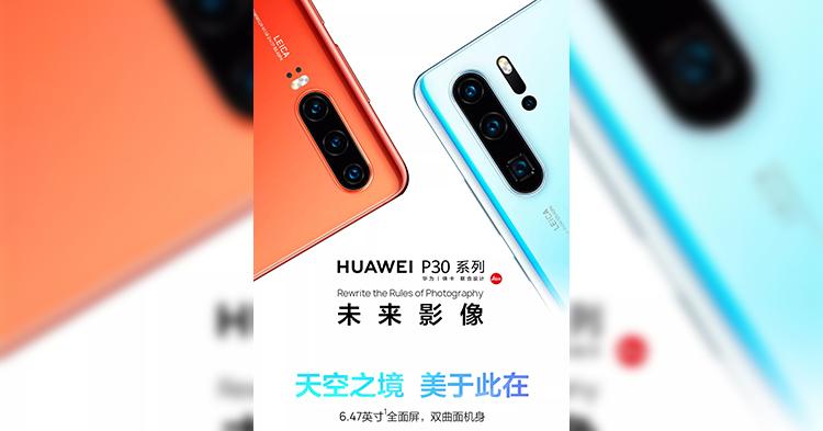 组图让你看懂Huawei P30系列!发布会看这里就够了!