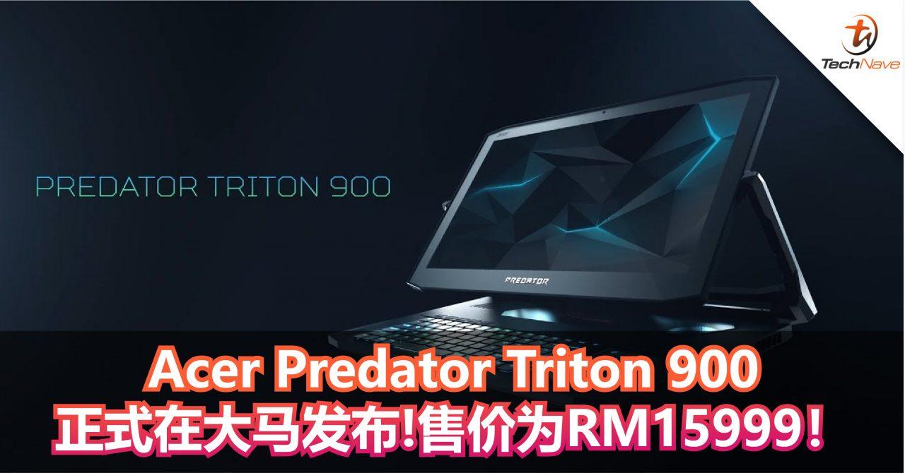 Acer Predator Triton 900 正式在大马发布!售价为RM15999!