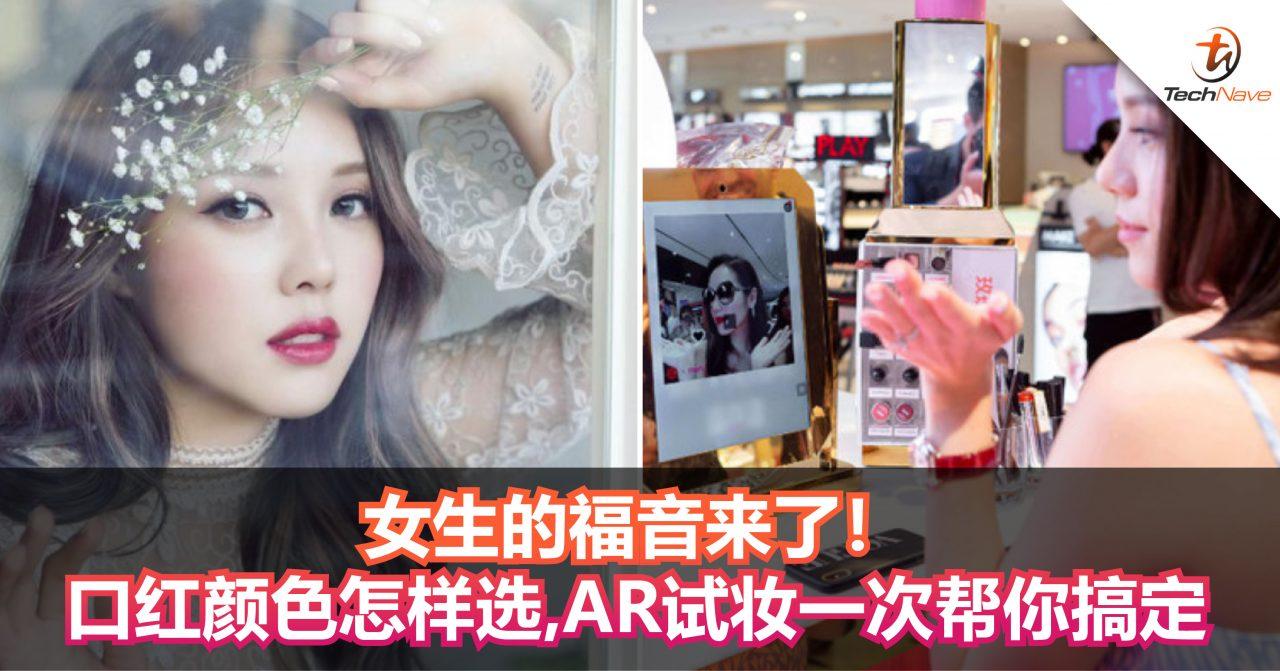 女生的福音来了!AR试妆让你一秒找出最适合自己的妆容!