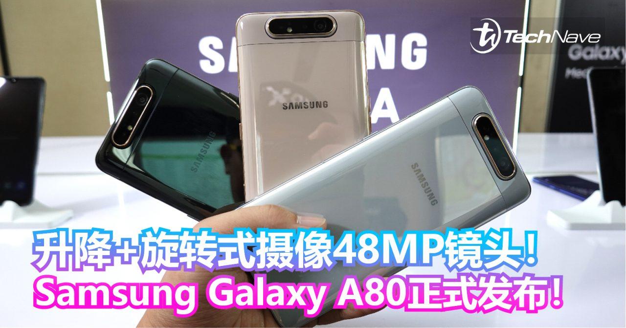 升降 + 旋转式摄像镜头、48MP + 8MP和ToF传感器、Snapdragon 730处理器,Samsung Galaxy A80正式全球发布!