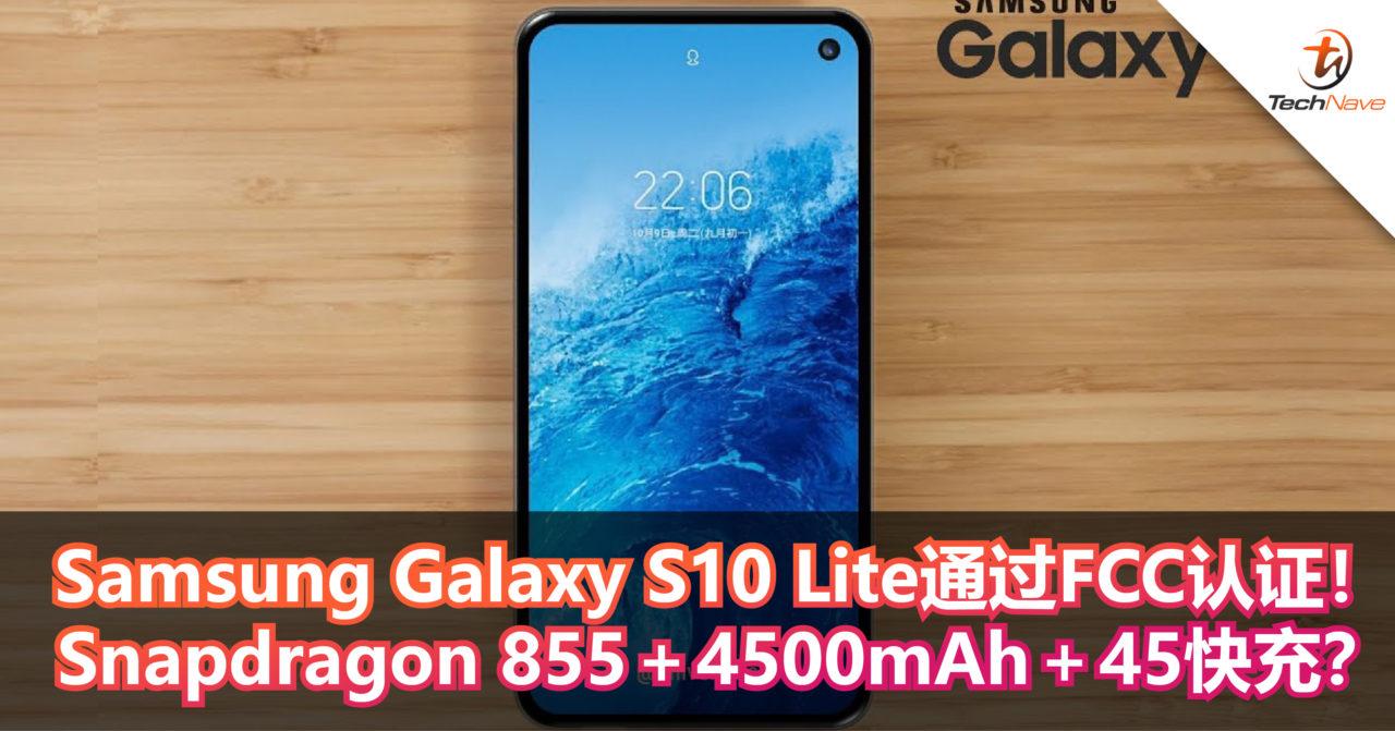 Samsung Galaxy S10 Lite通过FCC认证!Snapdragon 855+4500mAh+45快充?