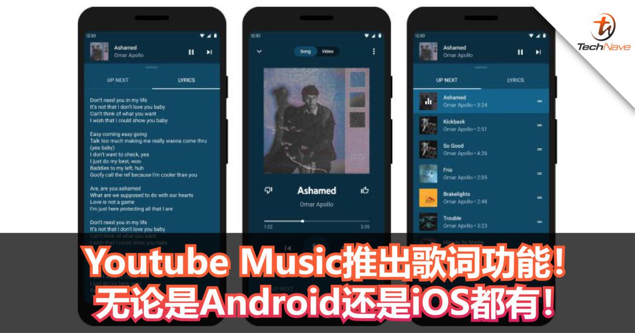 Youtube Music推出歌词功能!无论是Android还是iOS都有!