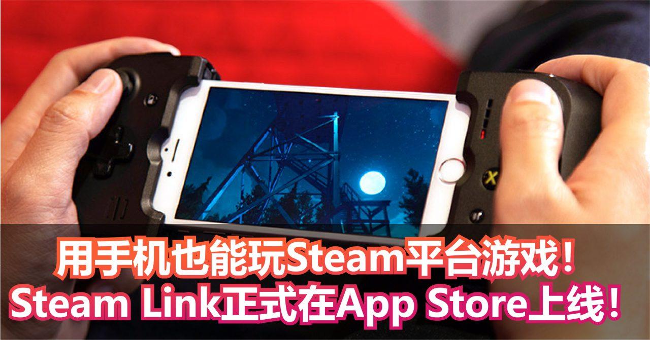 用手机也能玩Steam平台游戏!Steam Link正式在App Store上线!
