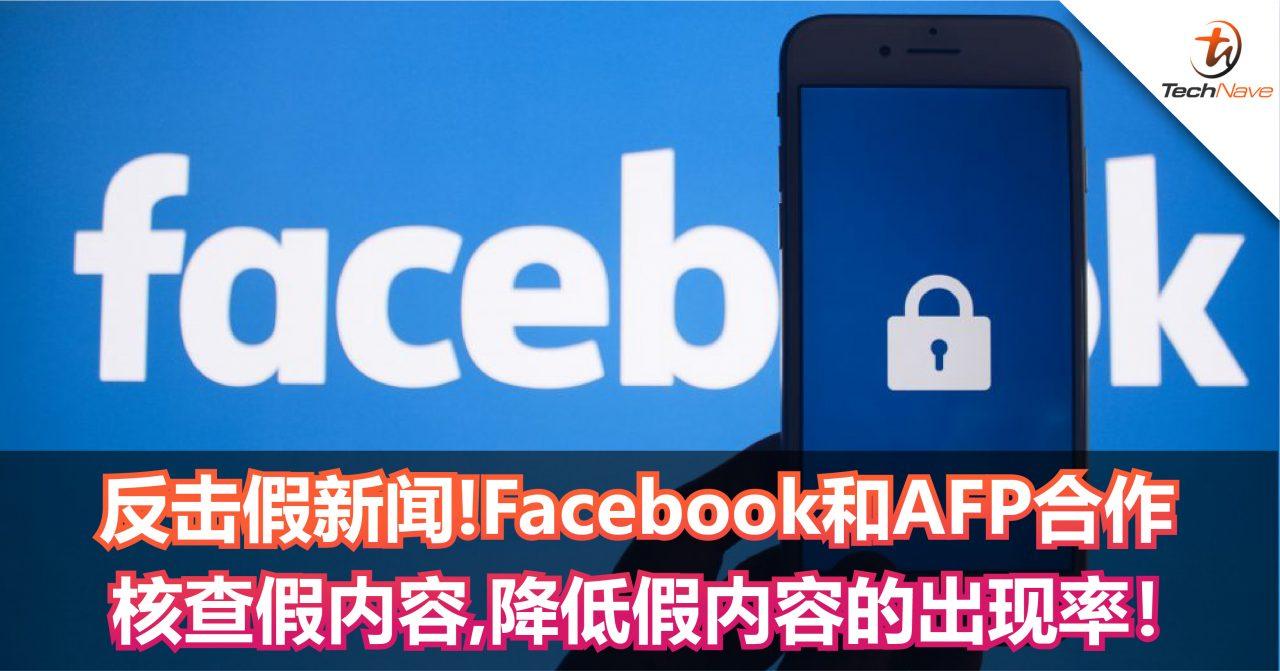 反击假新闻!Facebook和AFP合作核查假内容,降低假内容的出现率!