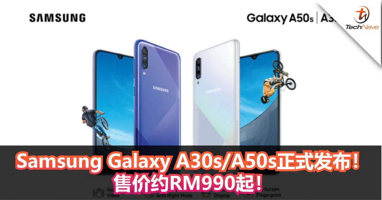Samsung Galaxy A30s/A50s正式发布!后置3摄+屏下指纹技术!售价约RM990起!