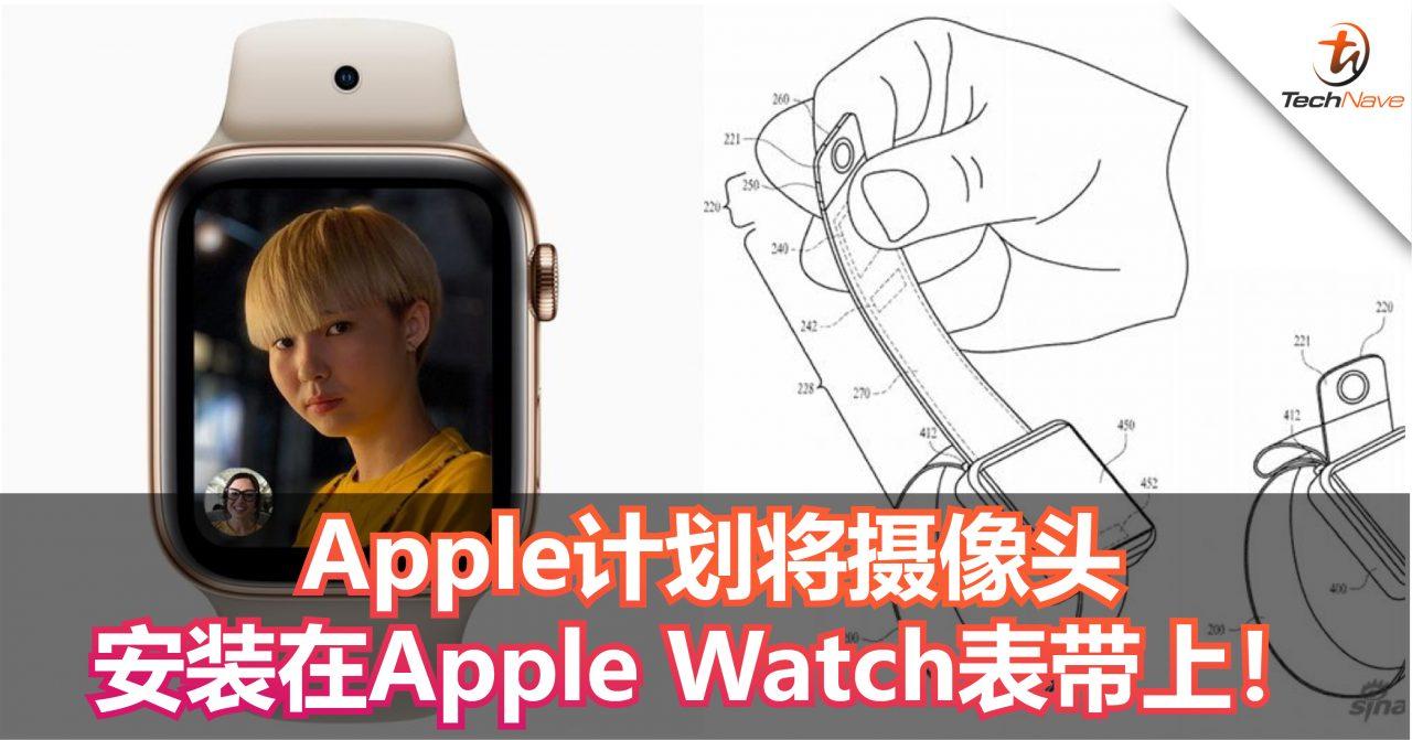 Apple计划将摄像头安装在Apple Watch表带上!还能够扭动表带来调整摄像头的位置!