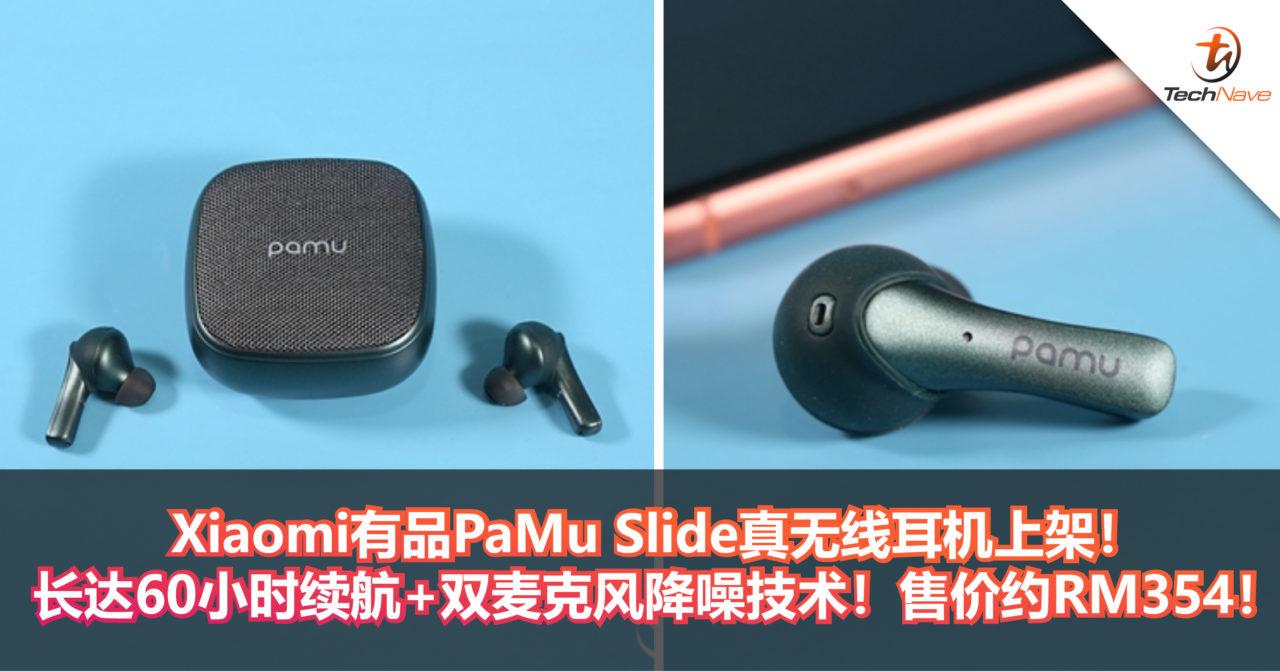 Xiaomi有品PaMu Slide真无线耳机上架!长达60小时续航+双麦克风降噪技术!售价约RM354!