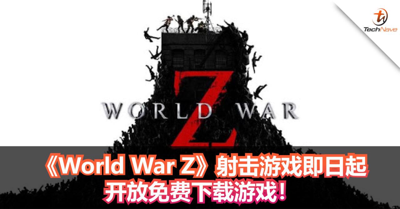 疫情在家不怕无聊!《World War Z》射击游戏即日起开放免费下载游戏!