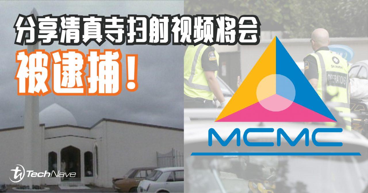 MCMC表示民众若转载清真寺扫射视频将会被逮捕!已分享的网友记得赶紧删除!