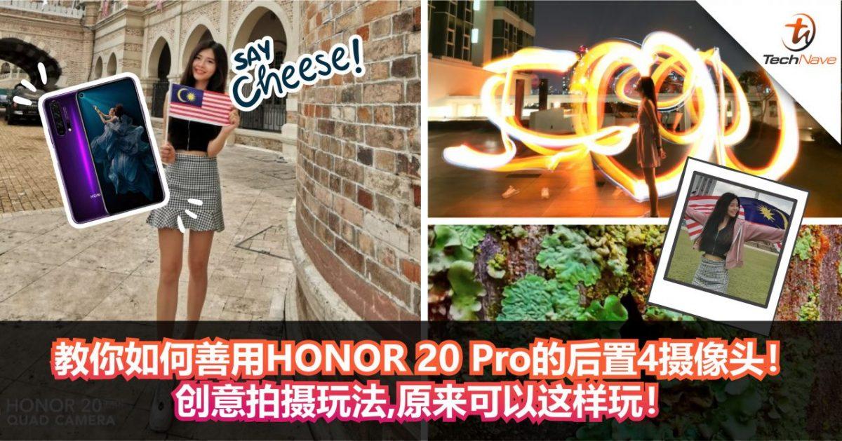 教你如何善用HONOR 20 Pro的后置4摄像头!创意拍摄玩法,原来可以这样玩!