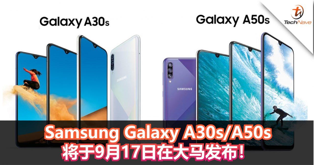 Samsung Galaxy A30s/A50s将于9月17日在大马发布!后置3摄+屏下指纹技术!