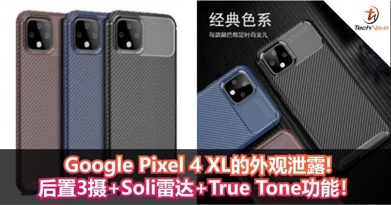 Google Pixel 4 XL的外观泄露!后置3摄+Soli雷达+True Tone功能!