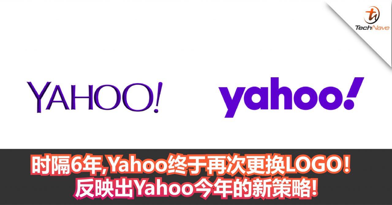 时隔6年,Yahoo终于再次换LOGO!仿佛想借此告诉大家,我们依然还在!