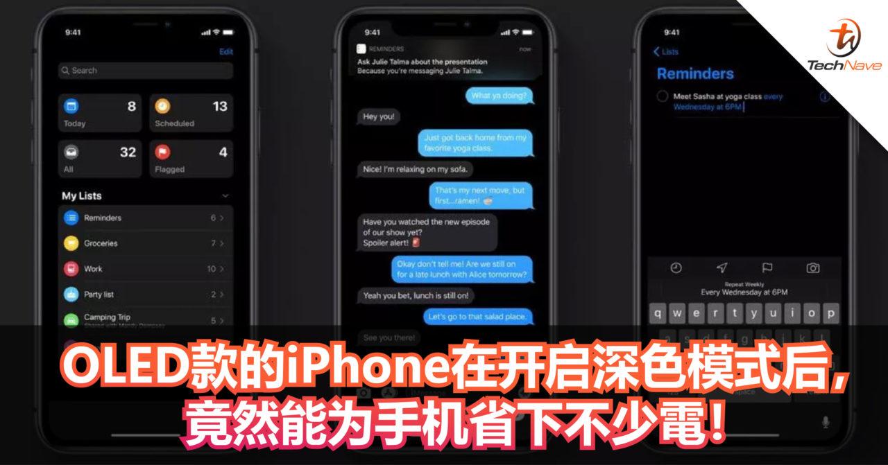 OLED款的iPhone在开启深色模式后,竟然能够为手机省下不少電!