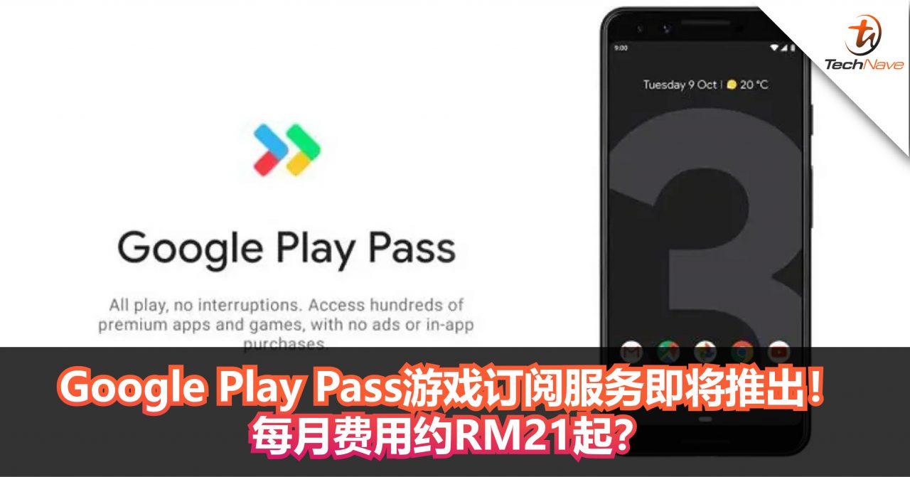 Google Play Pass游戏订阅服务即将推出! 每月费用约RM21起?
