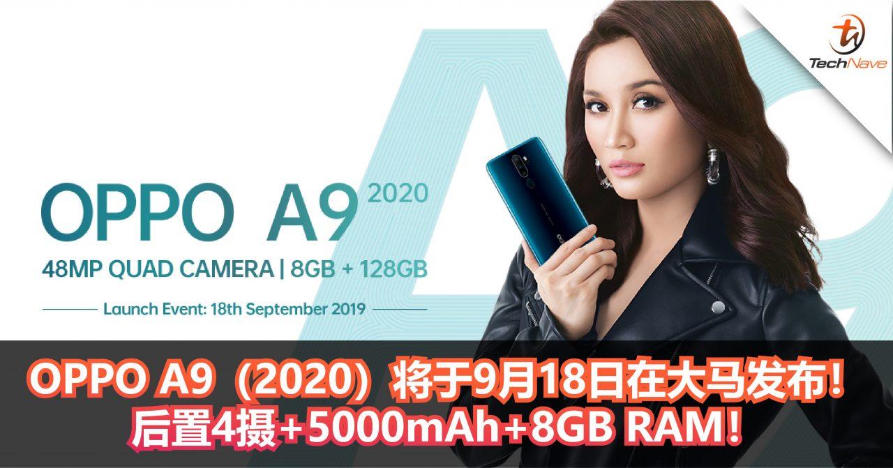 OPPO A9(2020)将于9月18日在大马发布!后置4摄+5000mAh+8GB RAM!