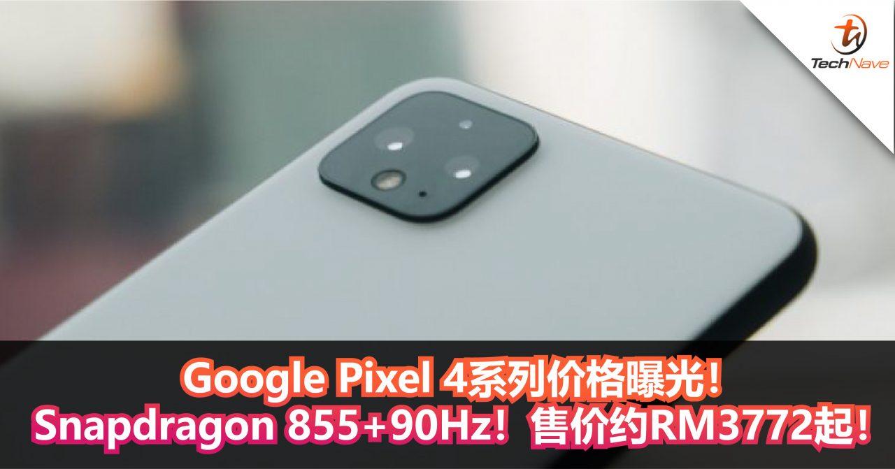 Google Pixel 4系列价格曝光!Snapdragon 855+90Hz+隔空手势操作!售价约RM3772起!