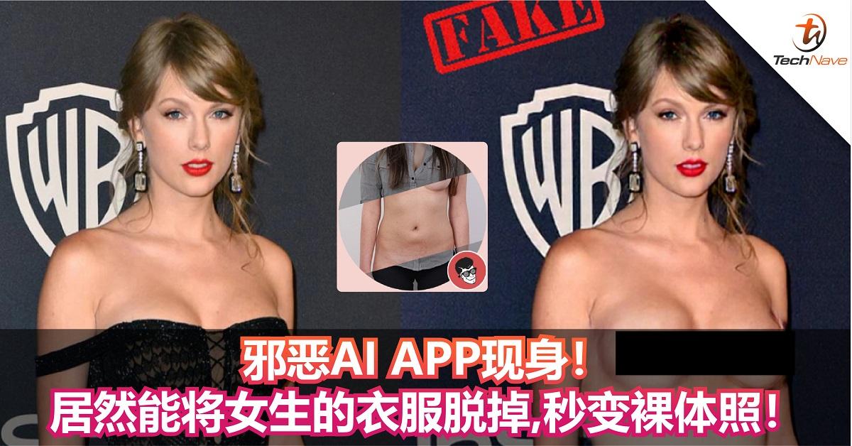 邪恶AI APP现身! 居然能将女生的衣服脱掉,秒变裸体照!
