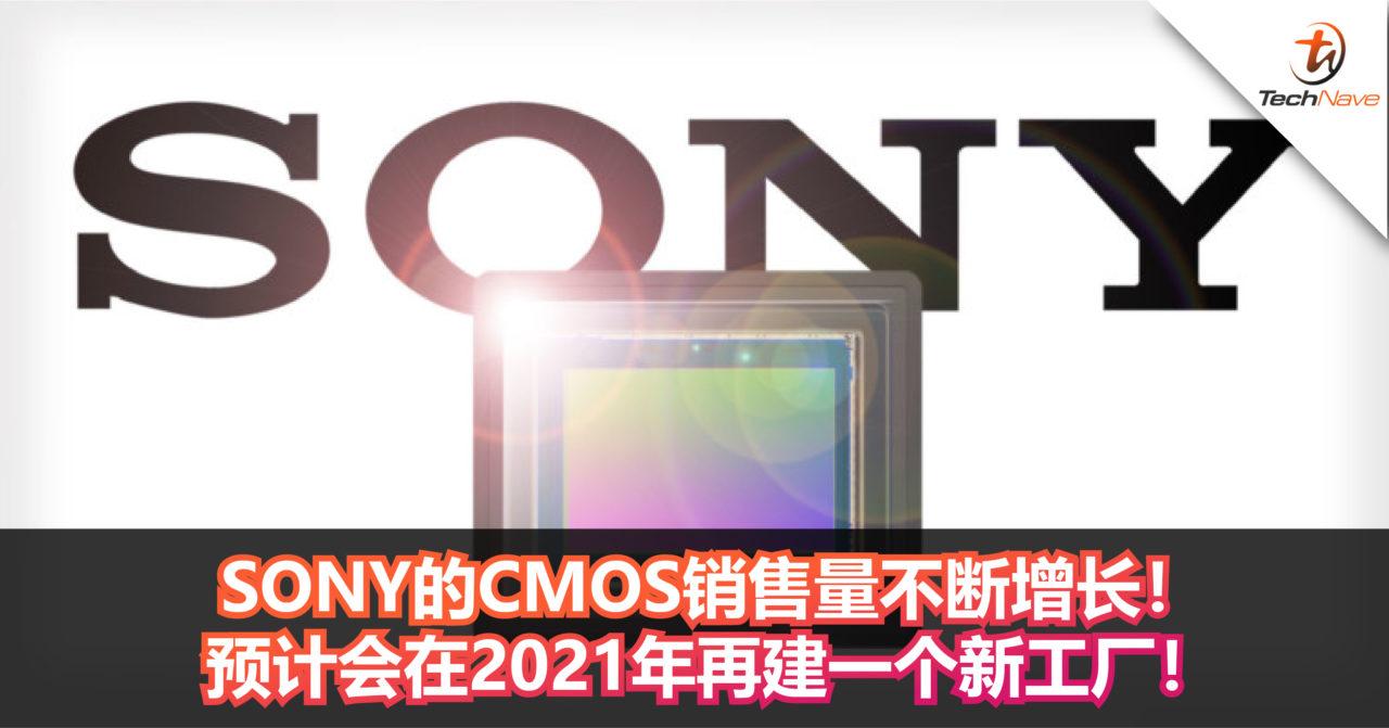 SONY的CMOS销售量不断增长!预计会在2021年再建一个新工厂!