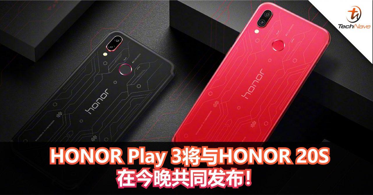 HONOR Play 3与HONOR 20S于今晚发布!配置曝光!Kirin 810+后置48MP+4000mAh!