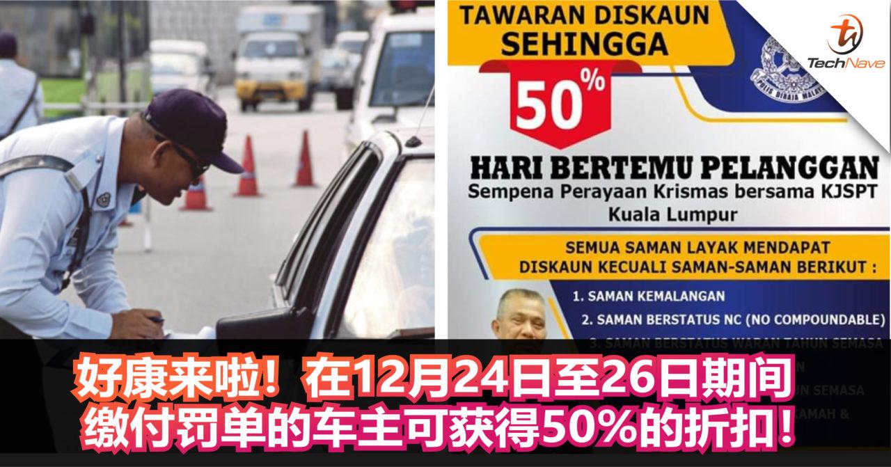 好康来啦!在12月24日至26日期间缴付罚单的车主可获得50%的折扣!
