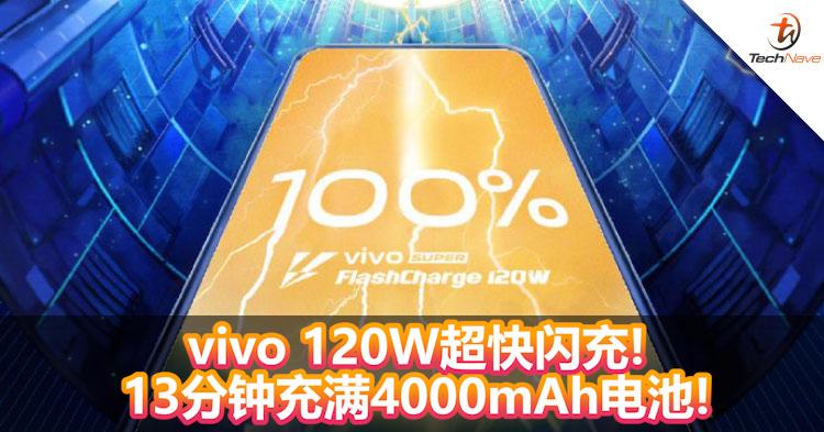 vivo 120W超快闪充来了!13分钟充满4000mAh电池!