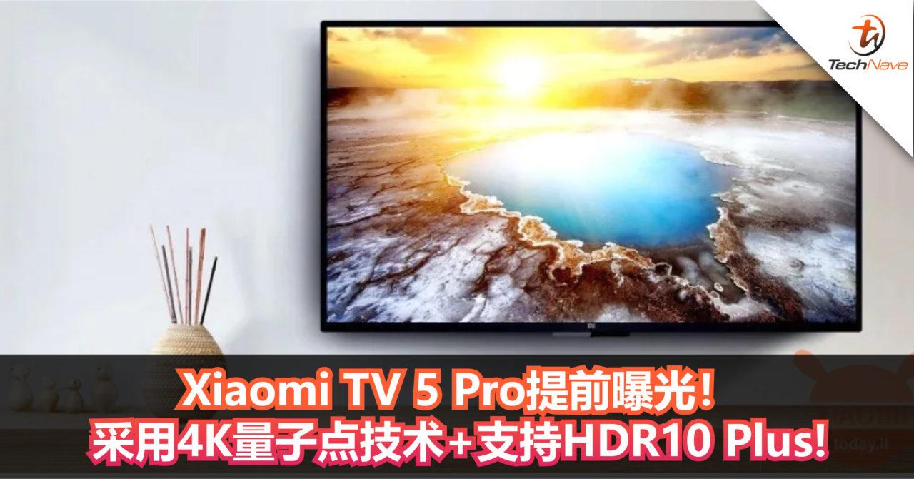 Xiaomi TV 5 Pro提前曝光!采用4K量子点技术+支持HDR10 Plus!