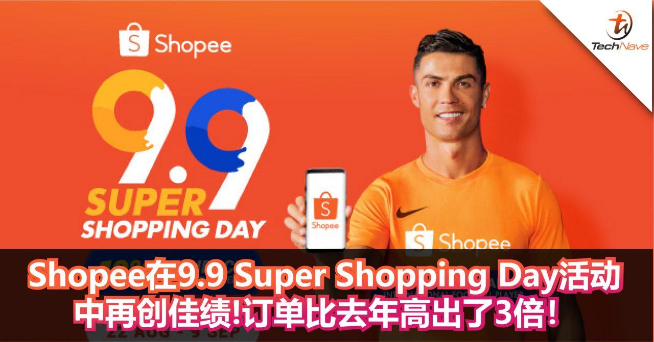 Shopee在9.9 Super Shopping Day活动中再创佳绩!订单比去年高出了3倍!