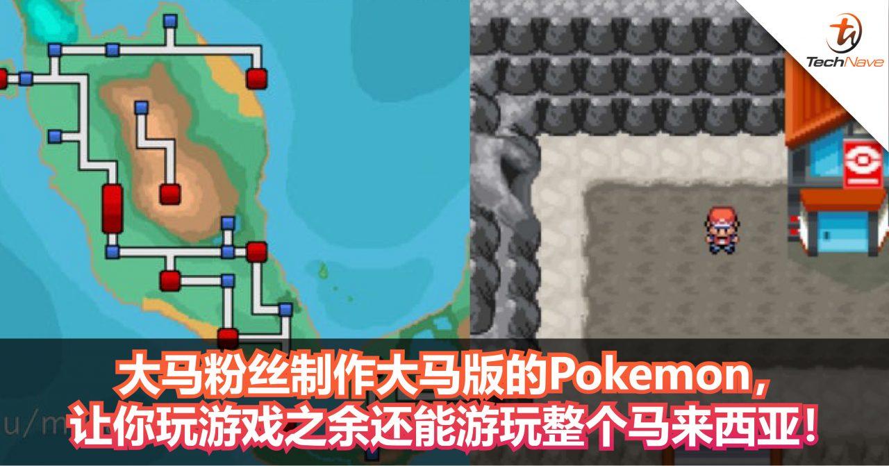 大马粉丝制作大马版的Pokemon!让你玩游戏之余还能游玩整个马来西亚!