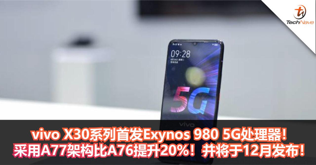 vivo X30系列首发Exynos 980 5G处理器!采用A77架构 比A76提升20%!并将于12月发布!