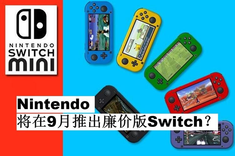 Nintendo 将在9月推出廉价版 Switch?机身更轻巧,售价更亲民!