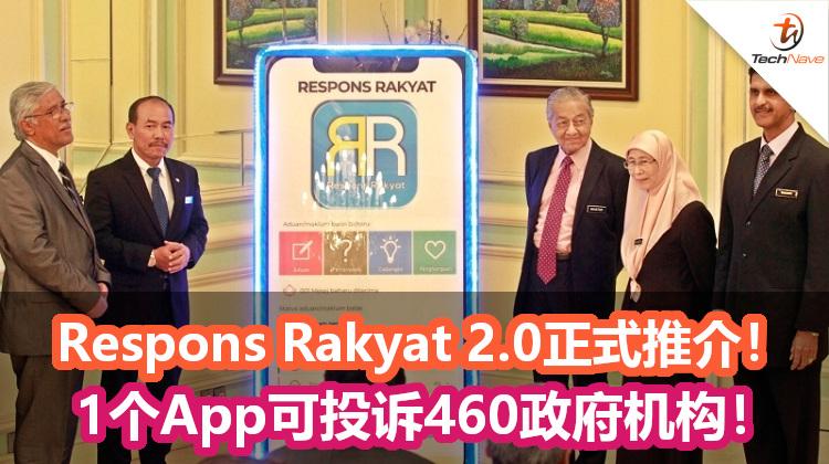 Respons Rakyat 2.0正式推介!1个App可投诉460政府机构!