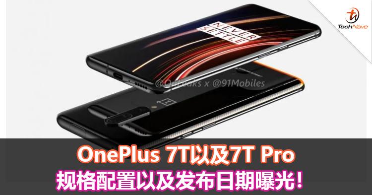 OnePlus 7T以及7T Pro规格配置以及发布日期曝光!