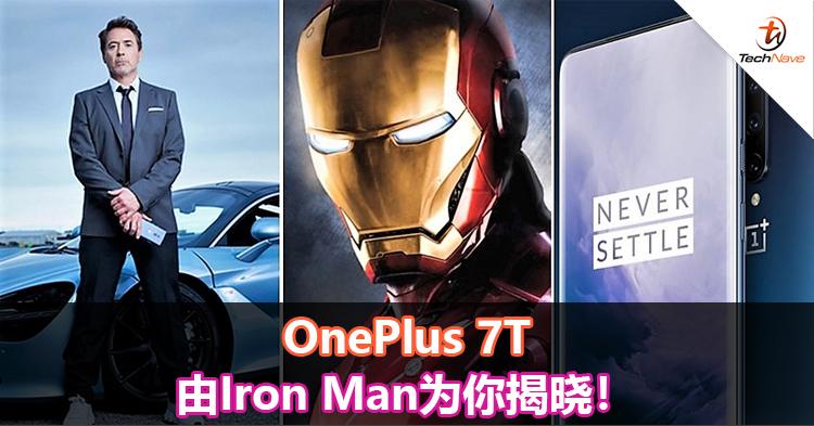 OnePlus 7T由Iron Man为你揭晓!