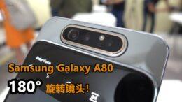 【180°旋转式镜头】Samsung Galaxy A80全马首个上手视频!