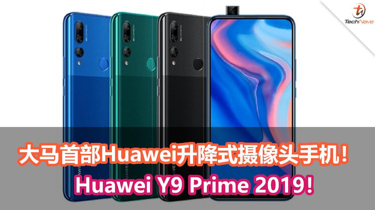 大马Huawei曝光Huawei首部升降式摄像头手机!或为Huawei Y9 Prime 2019!