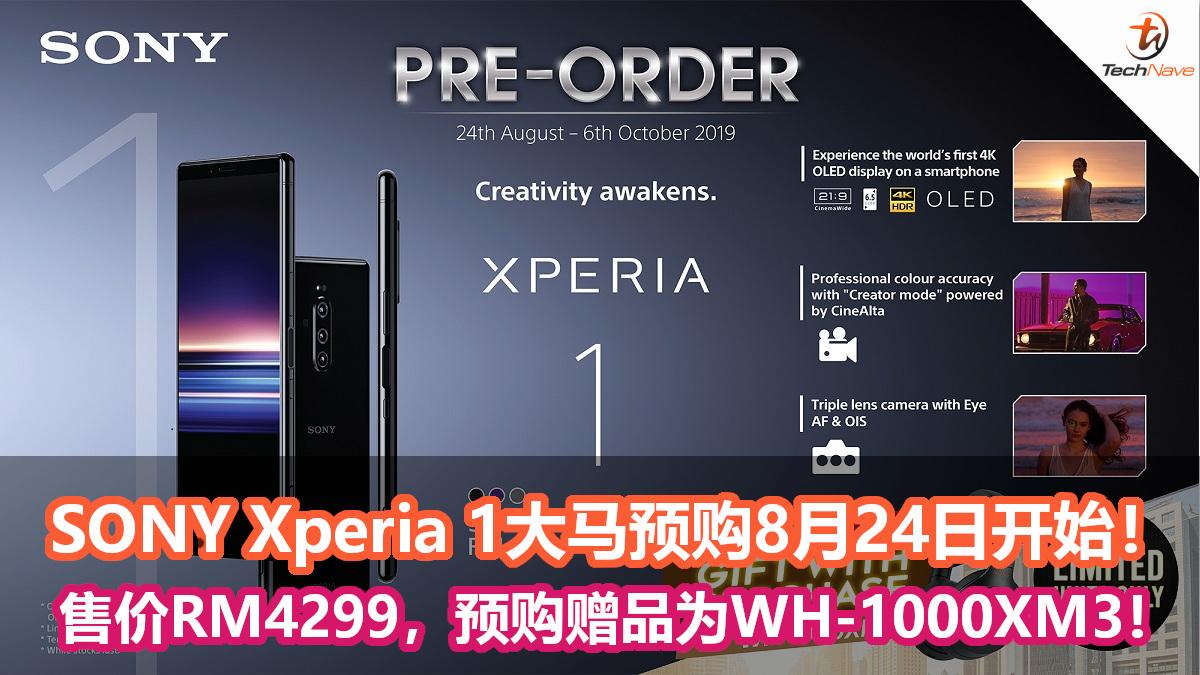 SONY Xperia 1大马预购将在8月24日开始!售价RM4299,预购将获得WH-1000XM3耳机!