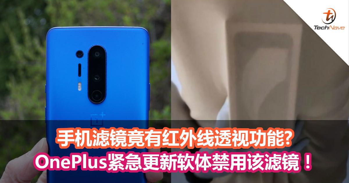 手机滤镜竟有红外线透视功能?OnePlus紧急更新软体禁用该滤镜!