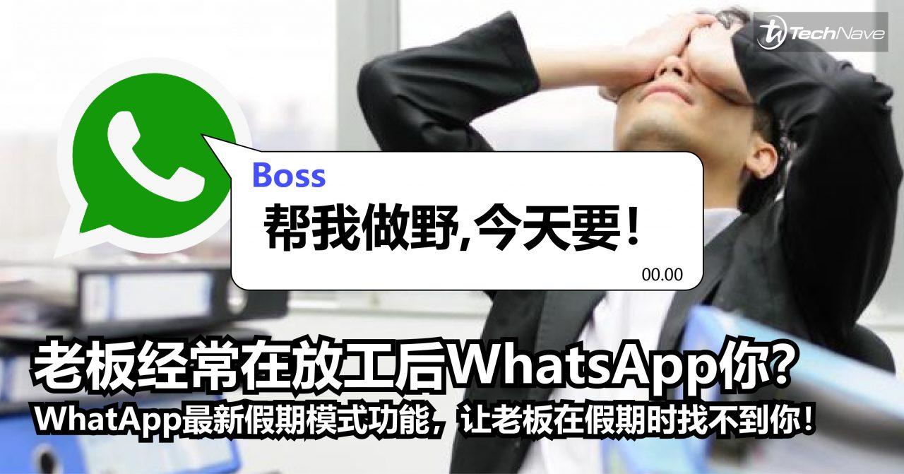 老板经常在放工后WhatsApp你?WhatsApp最新假期模式功能,让老板在假期时找不到你!