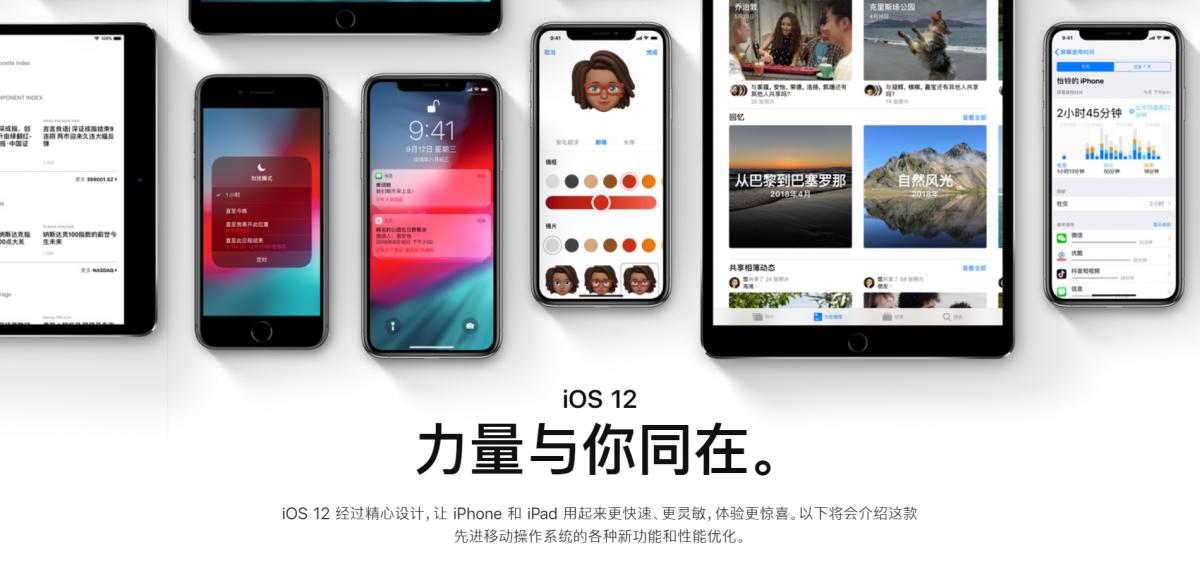 Apple最新iOS12已经可以升级啦!快来看看iOS12的各种惊喜!