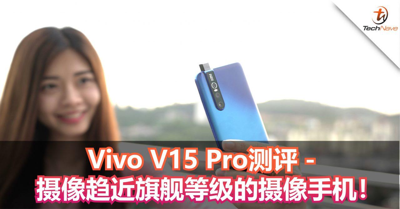 Vivo V15 Pro测评 –  摄像表现趋近旗舰等级的摄像手机!