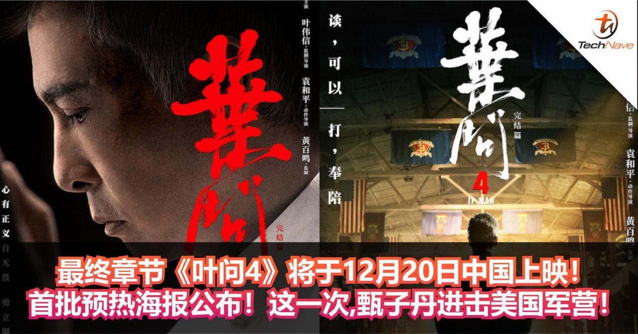 最终章节《叶问4》将于12月20日中国上映!首批预热海报公布!这一次,甄子丹进击美国军营!