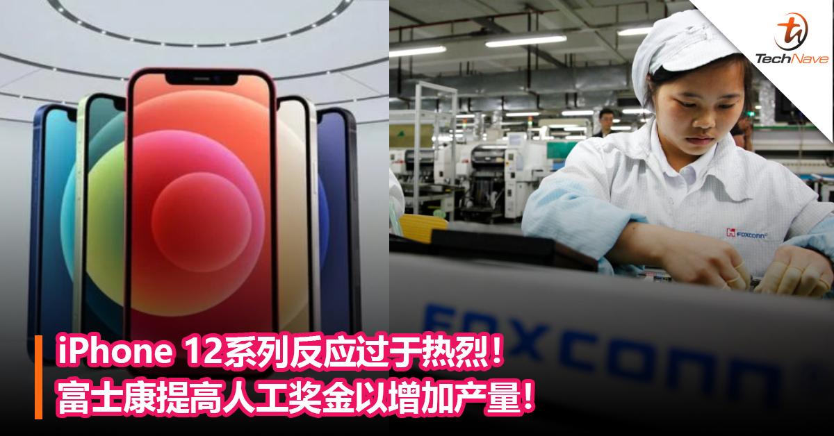 iPhone 12系列反应过于热烈! 富士康提高人工奖金以增加产量!