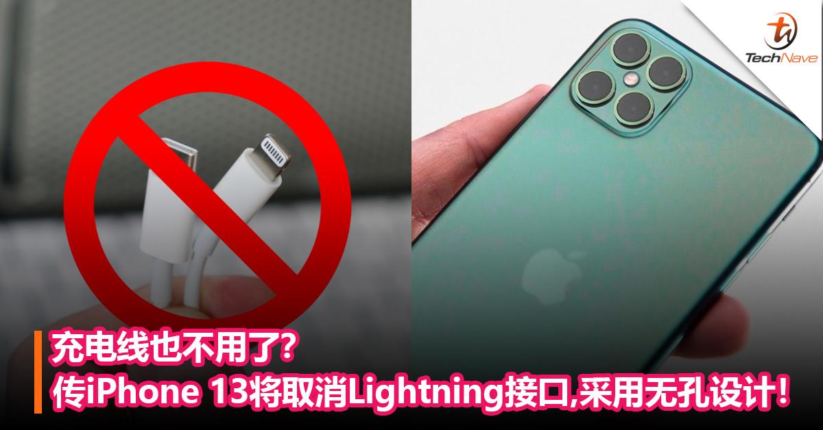 充电线也不用了?传iPhone 13将取消Lightning接口!采用无孔设计!