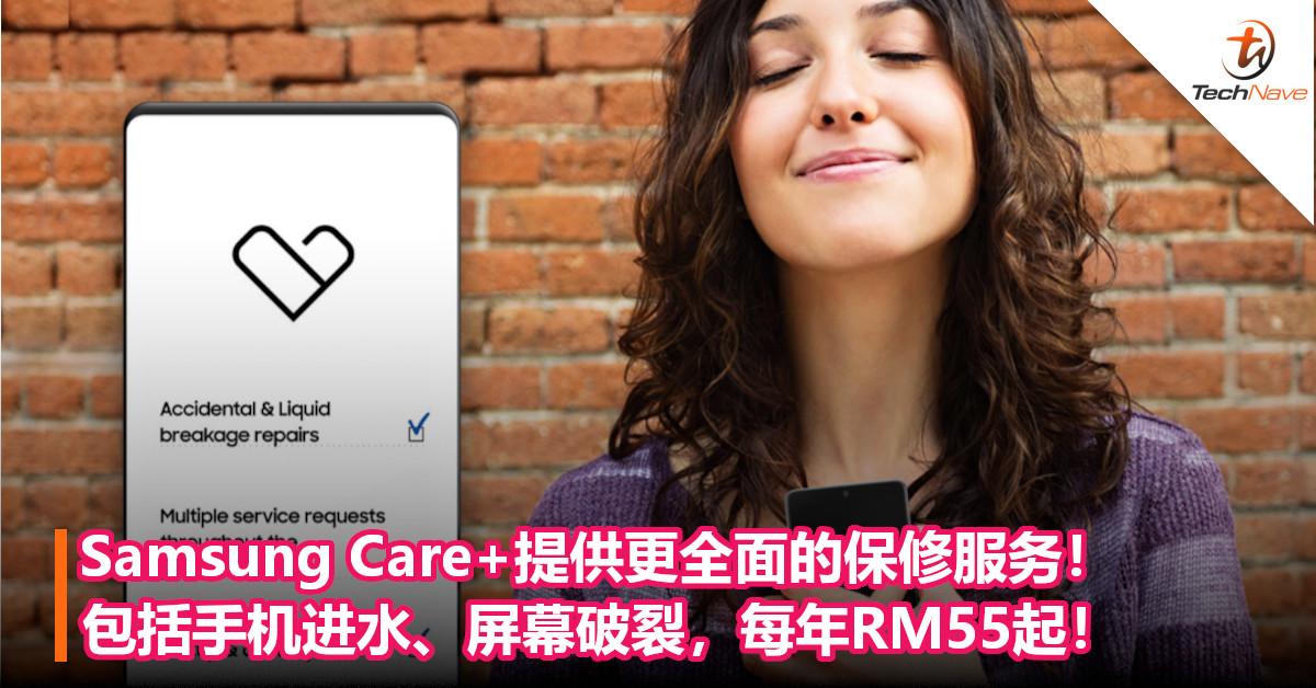 Samsung Care+提供更全面的保修服务!包括手机进水、屏幕破裂,每年RM55起!
