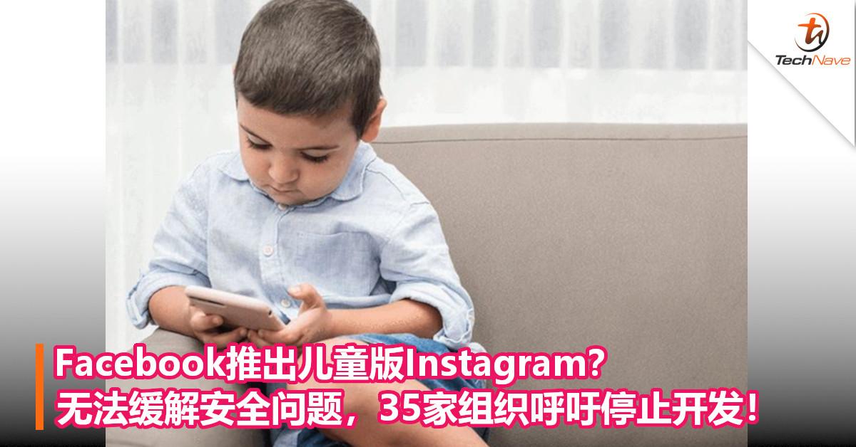 Facebook推出儿童版Instagram?无法缓解安全问题,35家组织呼吁停止开发!