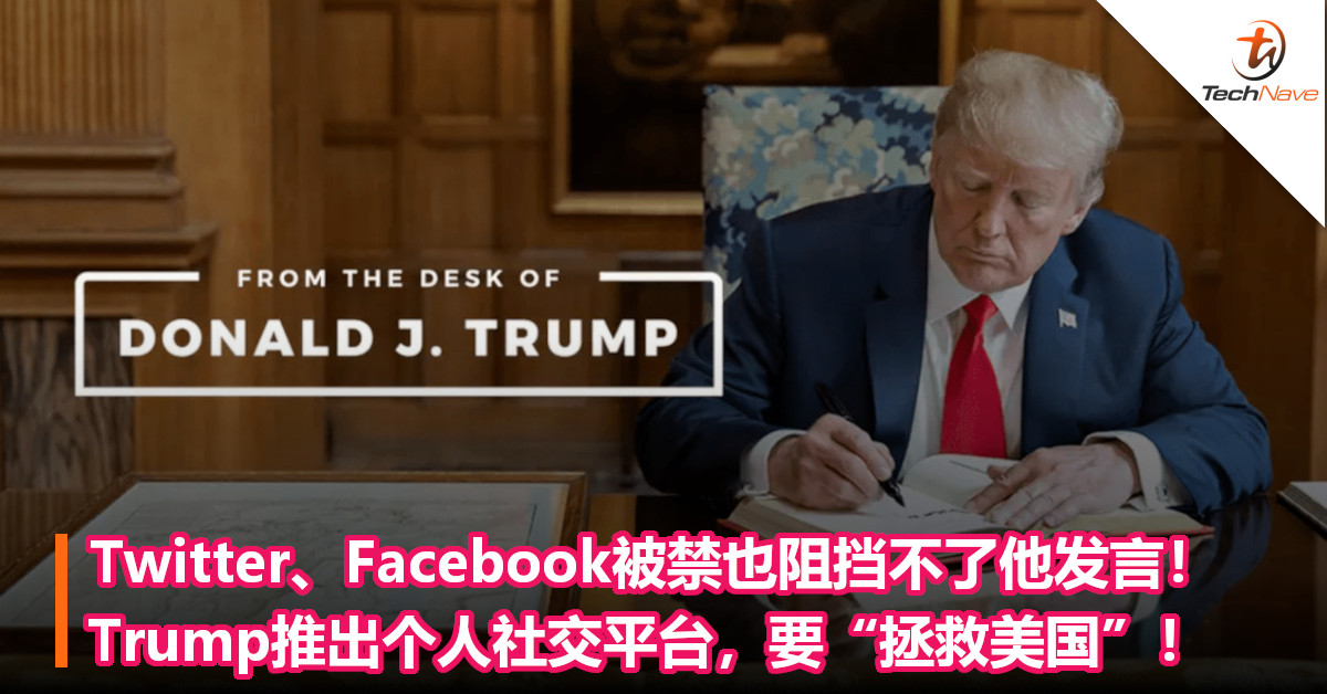 "Twitter、Facebook被禁也阻挡不了他发言! Trump推出个人社交平台,要""拯救美国""!"